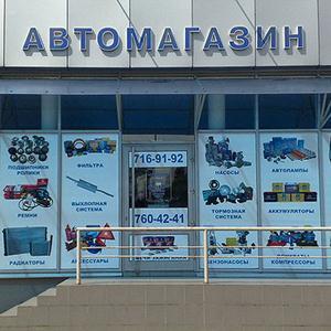 Автомагазины Жигулевска