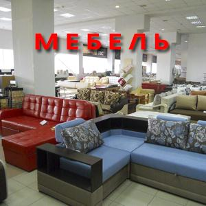 Магазины мебели Жигулевска