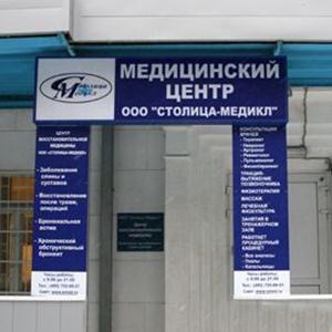 Медицинские центры Жигулевска