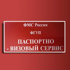Паспортно-визовые службы Жигулевска