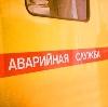 Аварийные службы в Жигулевске