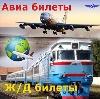 Авиа- и ж/д билеты в Жигулевске