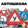Автошколы в Жигулевске