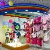 Детские магазины в Жигулевске