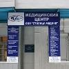 Медицинские центры в Жигулевске