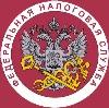 Налоговые инспекции, службы в Жигулевске