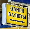 Обмен валют в Жигулевске