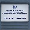 Отделения полиции в Жигулевске
