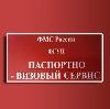 Паспортно-визовые службы в Жигулевске