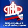 Пенсионные фонды в Жигулевске