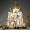 Религиозные учреждения в Жигулевске