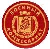 Военкоматы, комиссариаты в Жигулевске