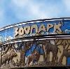 Зоопарки в Жигулевске