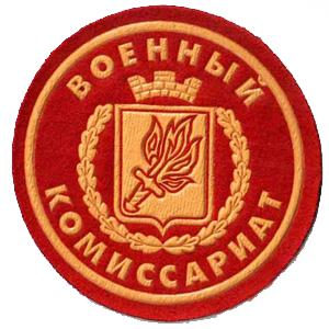 Военкоматы, комиссариаты Жигулевска