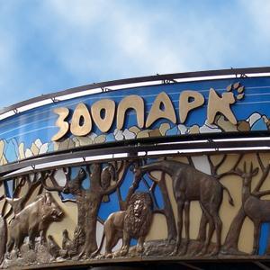 Зоопарки Жигулевска